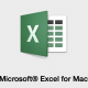 Mac版Excel(エクセル)で1枚にまとめて印刷する方法・やり方