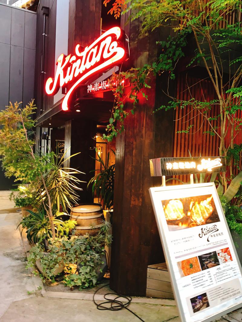 神楽坂焼肉kintan(きんたん)個室ディナーメニューを一休で予約01