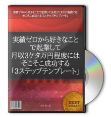 好きなことで起業して月収3ケタ万円程度にはそこそこ成功する「3ステップテンプレート」無料プレゼント中