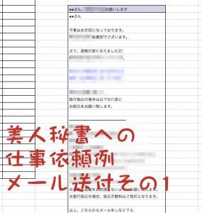 hisyo_mail_gyoumu