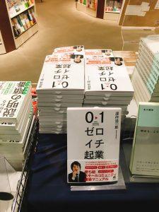 ブックファースト新宿様_ゼロイチ起業プロモーション01