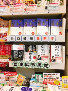 BOOKEXPRESS大崎店様_ゼロイチ起業プロモーション