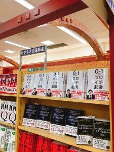 文教堂書店浜松町店様_ゼロイチ起業プロモーション