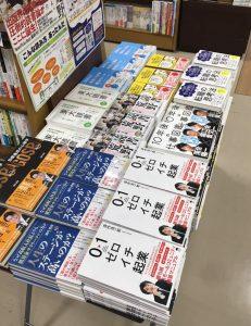 ジュンク堂名古屋栄店様_ゼロイチ起業プロモーション