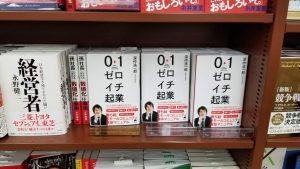 ジュンク堂書店大阪本店様_ゼロイチ起業プロモーション