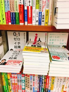 紀伊国屋書店新宿様_ゼロイチ起業プロモーション