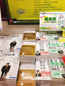 三省堂書店池袋本店様_ゼロイチ起業プロモーション