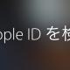 AppleIDを忘れた時のMacでの確認方法・調べ方・見つけ方