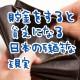 貯金をすると貧乏になる日本の残酷な現実
